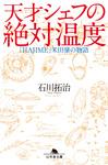 天才シェフの絶対温度 「HAJIME」米田肇の物語-電子書籍