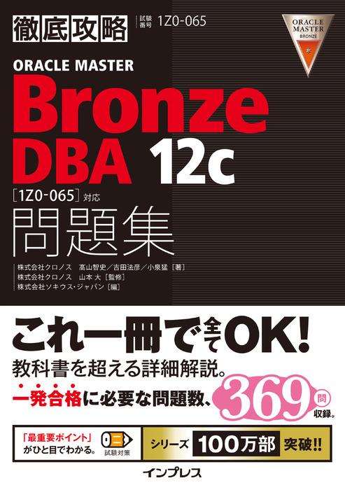 徹底攻略ORACLE MASTER Bronze DBA 12c問題集[1Z0-065]対応拡大写真