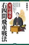 将棋最強ブックス 対居飛車 右四間飛車戦法-電子書籍