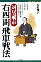 「将棋最強ブックス」シリーズ