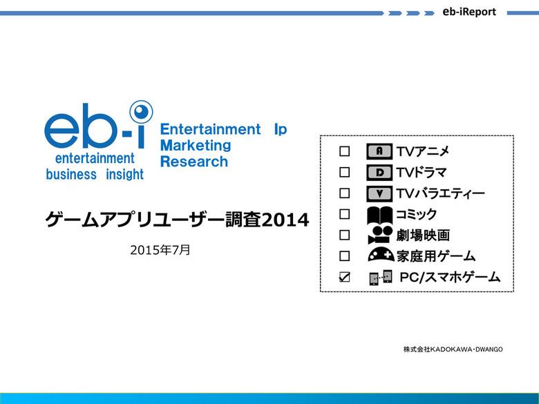 ゲームアプリユーザー調査2014-電子書籍-拡大画像
