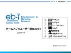 「ゲームアプリユーザー調査(ビジネスファミ通)」シリーズ