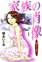 「家族の肖像(芳文社コミックス)」シリーズ
