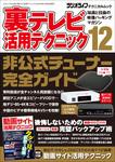裏テレビ活用テクニック12-電子書籍