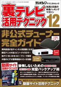 裏テレビ活用テクニック12