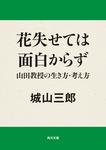 花失せては面白からず 山田教授の生き方・考え方-電子書籍
