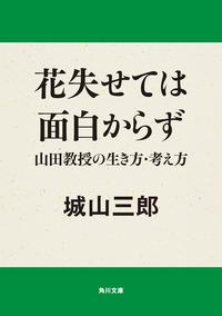 花失せては面白からず 山田教授の生き方・考え方