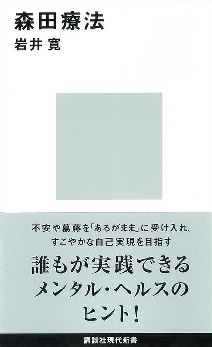 森田療法拡大写真