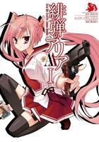 「緋弾のアリアAA(ヤングガンガンコミックス)」シリーズ