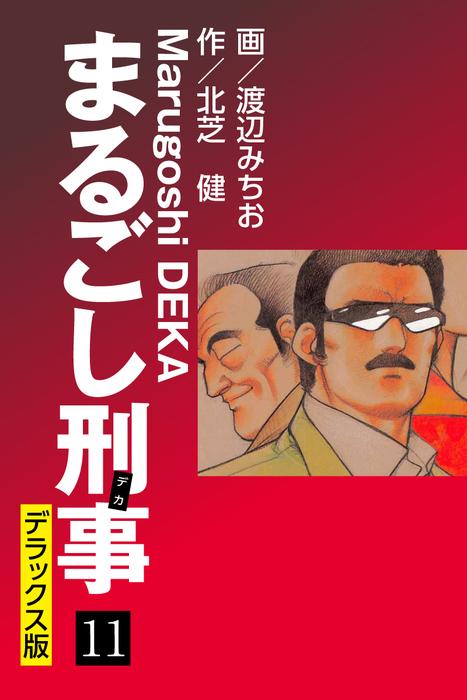 まるごし刑事 デラックス版(11)拡大写真