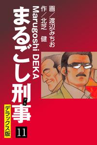 まるごし刑事 デラックス版(11)-電子書籍