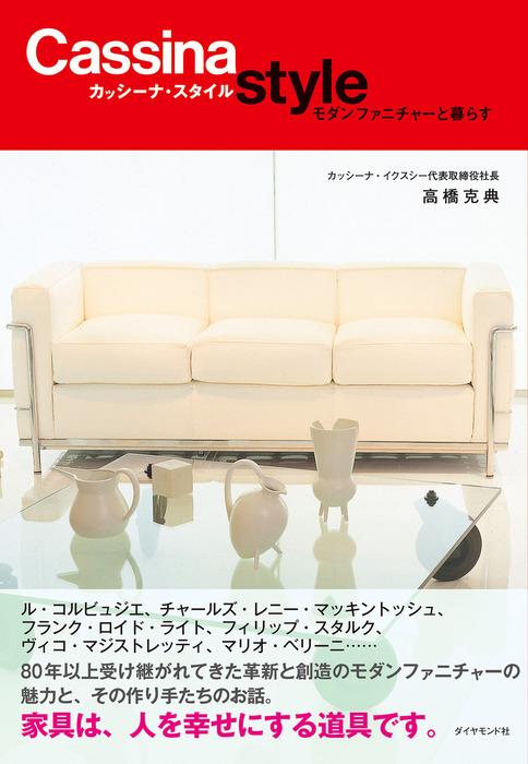 カッシーナ・スタイル拡大写真