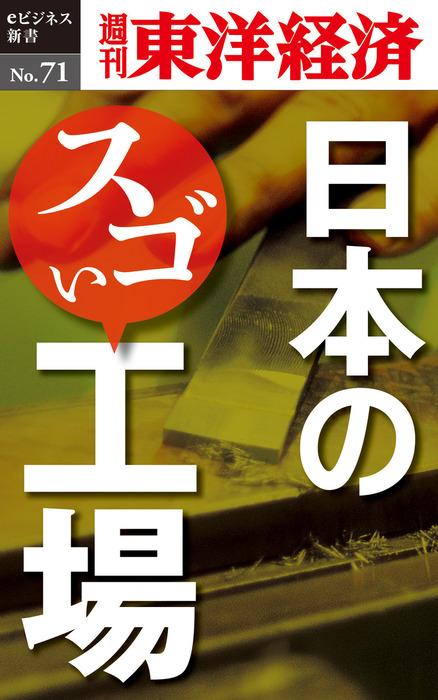 日本のスゴい工場―週刊東洋経済eビジネス新書No.71-電子書籍-拡大画像