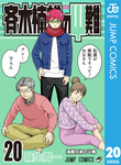 斉木楠雄のΨ難 20-電子書籍