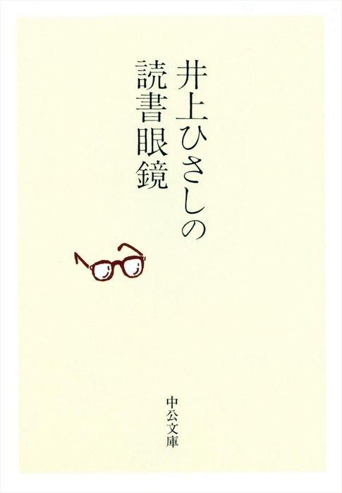 井上ひさしの読書眼鏡拡大写真