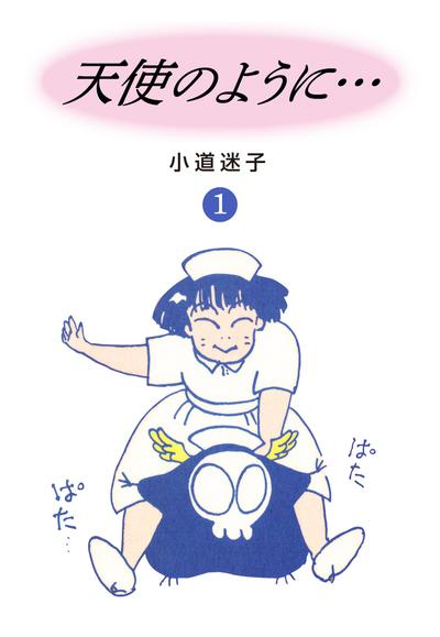 天使のように(1)-電子書籍