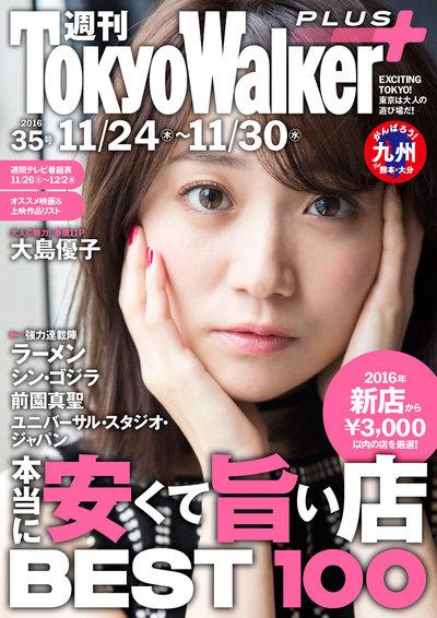 週刊 東京ウォーカー+ No.35 (2016年11月23日発行)-電子書籍