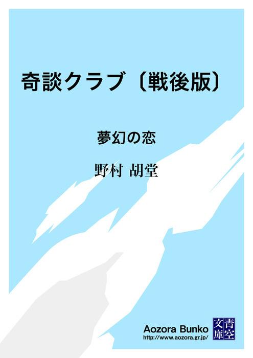 奇談クラブ〔戦後版〕 夢幻の恋拡大写真