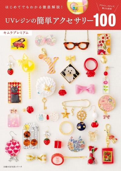 UVレジンの簡単アクセサリー100-電子書籍