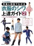 写真と図説でわかる 衣服のシワ上達ガイド2-電子書籍