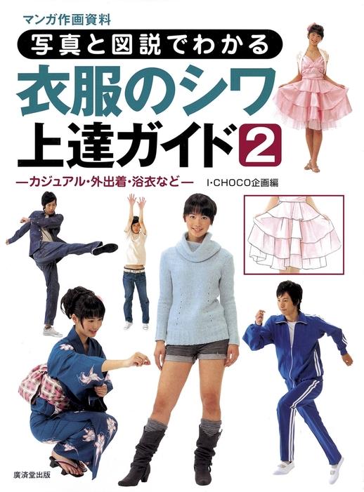 写真と図説でわかる 衣服のシワ上達ガイド2拡大写真