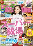 KansaiWalker関西ウォーカー 2017 No.2-電子書籍