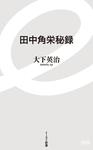 田中角栄秘録-電子書籍