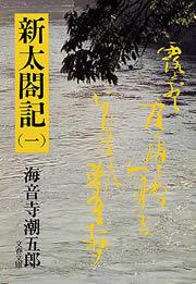 新太閤記(一)拡大写真