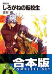 【合本版】黄昏の刻 全5巻-電子書籍