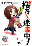 桜乃さん迷走中! 2巻-電子書籍