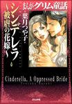 まんがグリム童話 シンデレラ~被虐の花嫁~-電子書籍