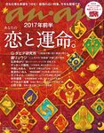 anan (アンアン) 2016年 12月21日号 No.2033-電子書籍