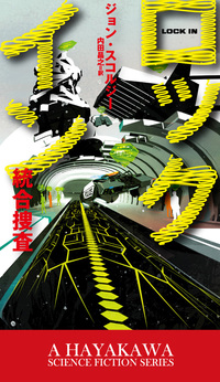 ロックイン-統合捜査--電子書籍