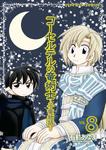 コーセルテルの竜術士~子竜物語~: 8-電子書籍