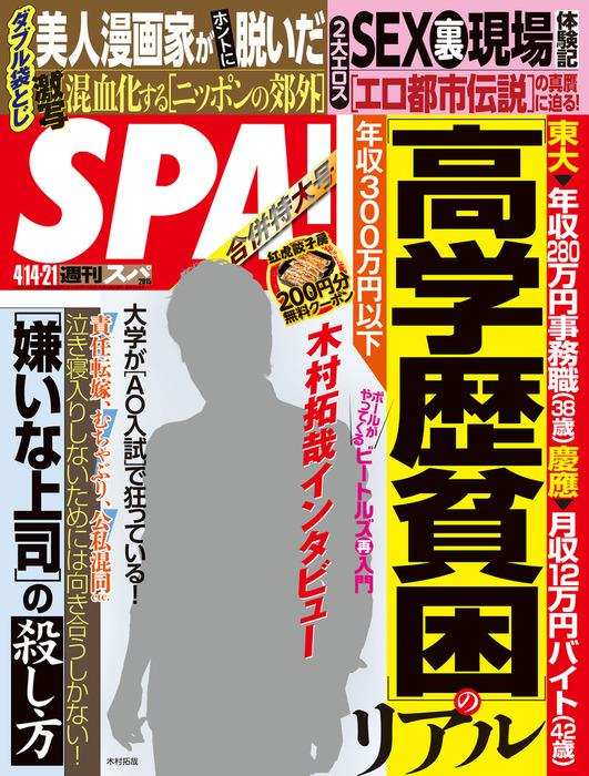 週刊SPA! 2015/4/14・21合併号-電子書籍-拡大画像