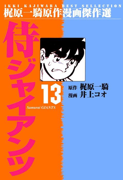侍ジャイアンツ 13拡大写真