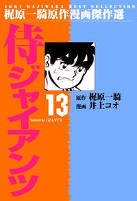 侍ジャイアンツ(13)