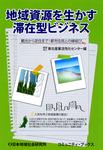 地域資源を生かす滞在型ビジネス : 観光から定住まで!都市住民との縁結び-電子書籍