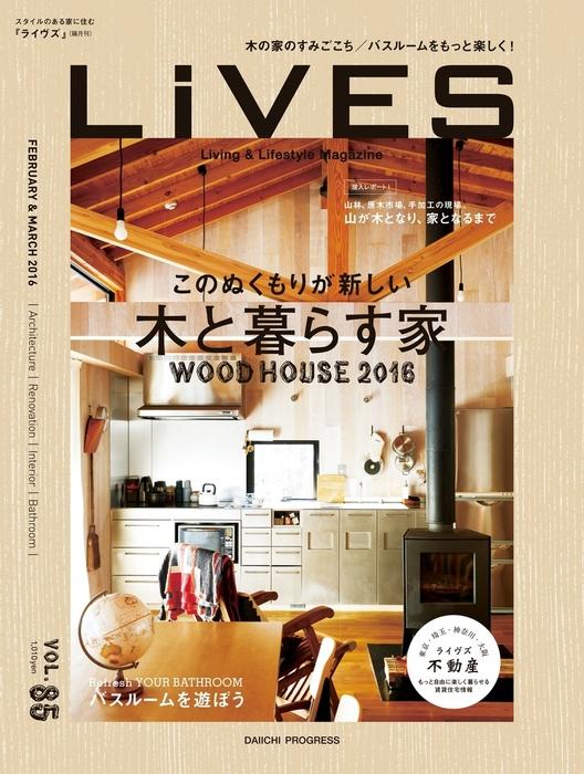 LiVES 85-電子書籍-拡大画像