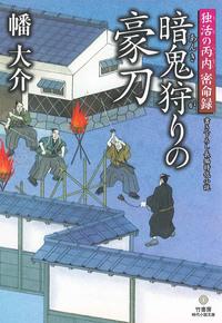 独活の丙内 密命録 暗鬼狩りの豪刀-電子書籍