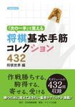 「次の一手」で覚える将棋基本手筋コレクション432-電子書籍
