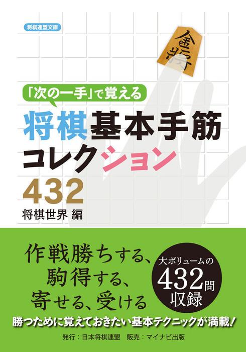 「次の一手」で覚える将棋基本手筋コレクション432拡大写真
