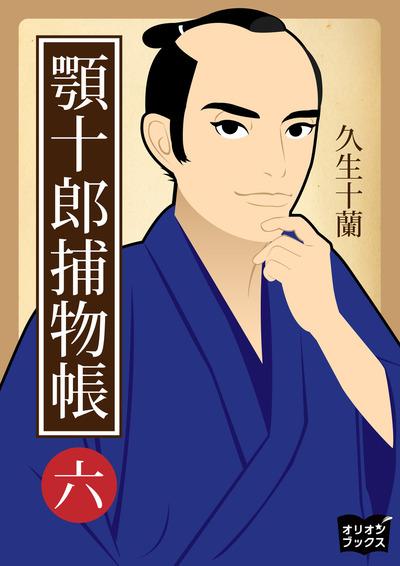 顎十郎捕物帳 六-電子書籍