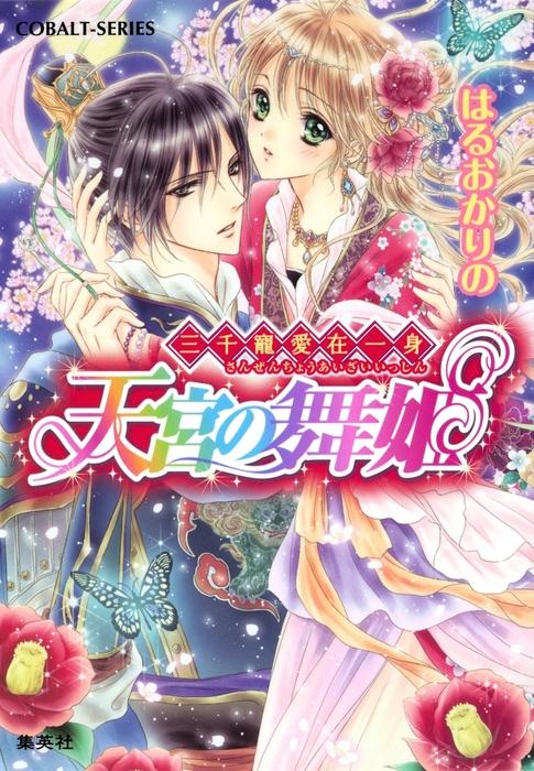 三千寵愛在一身 天宮の舞姫-電子書籍-拡大画像
