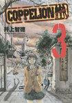 COPPELION 3-電子書籍