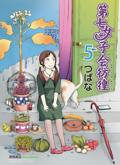 第七女子会彷徨(5)-電子書籍