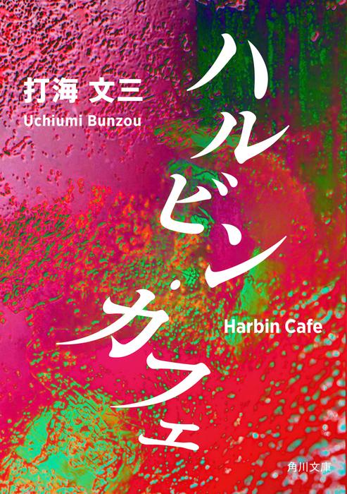 ハルビン・カフェ拡大写真