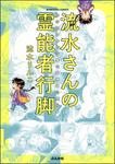 流水さんの霊能者行脚-電子書籍