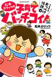 松本ぷりっつの子育てバッチコイ!うちの子おっぺけ伝説編-電子書籍