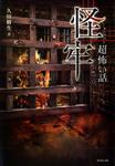 「超」怖い話 怪牢-電子書籍